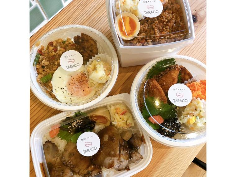 【総菜スタンド TARACO(タラコ)】弁当、総菜など