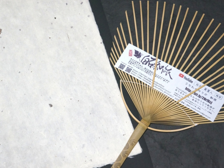 【白石和紙 蔵富人】白石和紙うちわキット(カス紙)1,500円