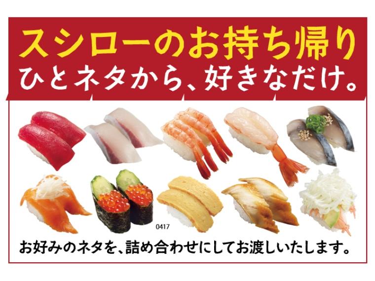 【スシロー 福島旭町店】寿司