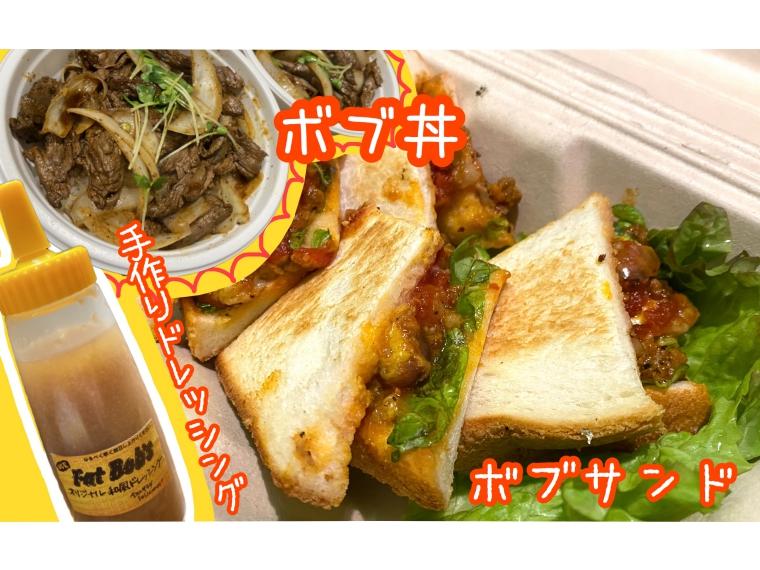 【Fat Bob's(ファット・ボブ)】肉丼、サンドイッチなど