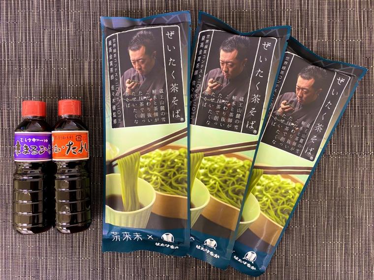 【平山孫兵衛商店×はたけなか製麺】ぜいたく茶そば(1袋200g×3袋)※1袋あたり2人前、うまいたれ・味まるひら(100ml各1本)  2,000円