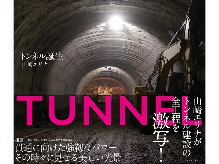 「トンネル誕生」(2,420円)A4変型判96ページ。「一般社団法人  日本トンネル専門工事業協会」推薦