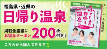 ふくしま日帰り温泉 2020-2021