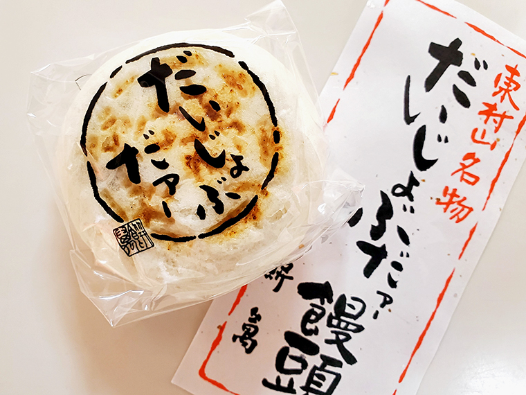 志村さんの出身地・東京都東村山市にある和菓子処「餅萬」が販売している「だいじょぶだァー饅頭」。前から気になっていたのでお取り寄せしちゃいました(←福島に関係ねーだろ!)