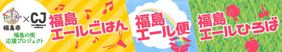 福島エール福島市×CJ エール企画