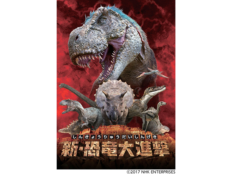 プラネタリウムで「新・恐竜大進撃」上映!全天周映像で迫力満点