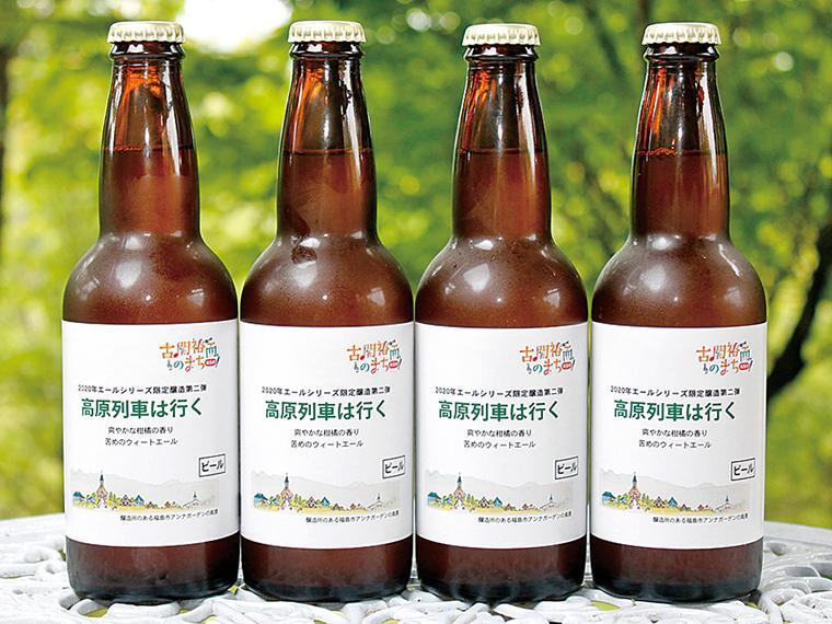 「限定醸造エールビール『高原列車は行く』4本セット」などドリンク類を18名様に!