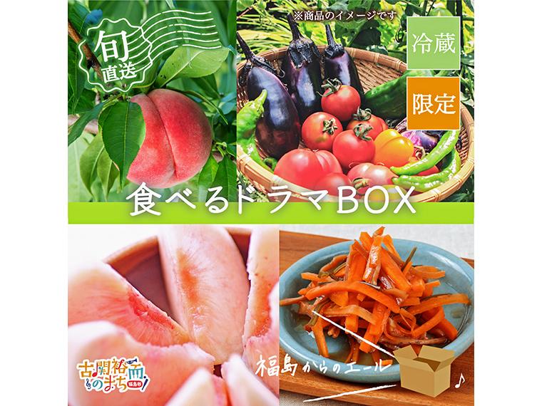 【ももがある】食べるドラマBOX~福島からのエール~(ももふる・福島県産食品・古関ゆかりグッズ)5,400円