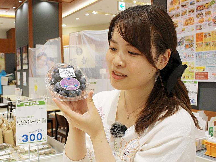 「生ブルーベリー」(100g・300円~)