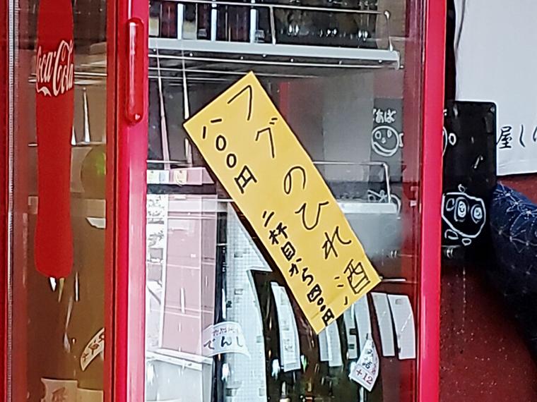 """貼り紙の""""二杯目から四〇〇円""""のサービスにお店の温かさを見ました"""