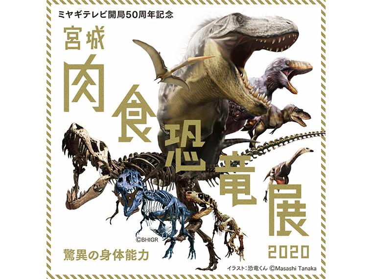 恐竜の運動能力のすごさを楽しく学ぼう