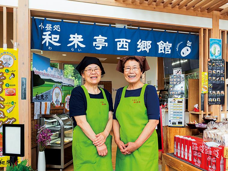 併設の「和来亭西郷館」では、主に西郷産の野菜を使用したこだわりの軽食が楽しめる