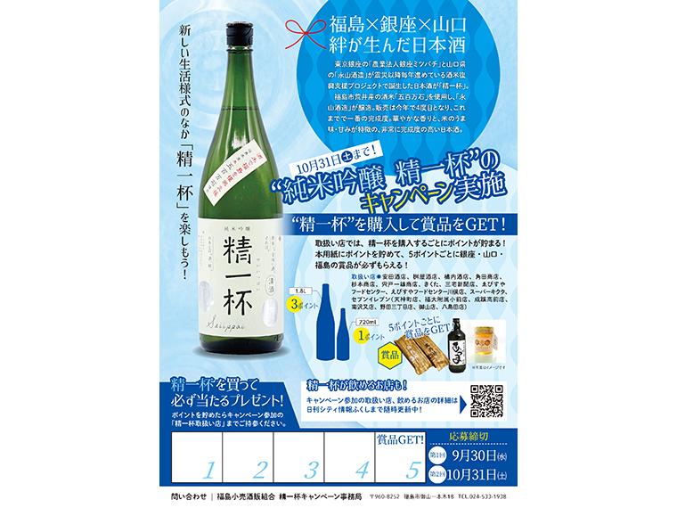キャンペーンチラシ。一升瓶(1.8L)なら3ポイント、四合瓶(720ml)なら1ポイント貯まる!