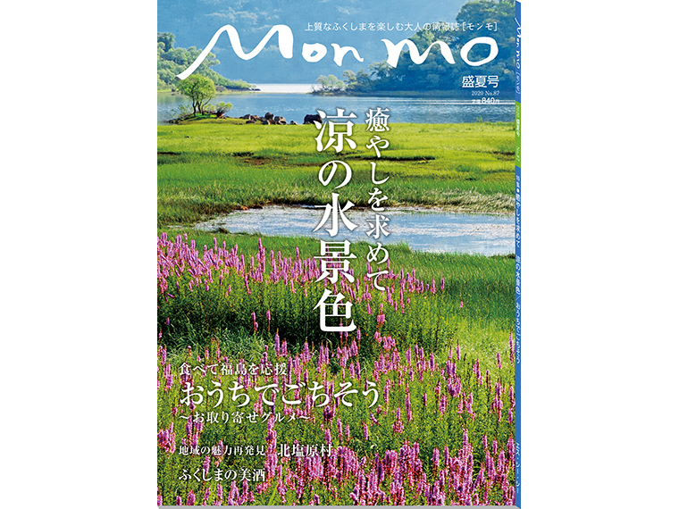 上質なふくしまを楽しむ大人の情報誌 Mon mo[モンモ]2020年・盛夏号