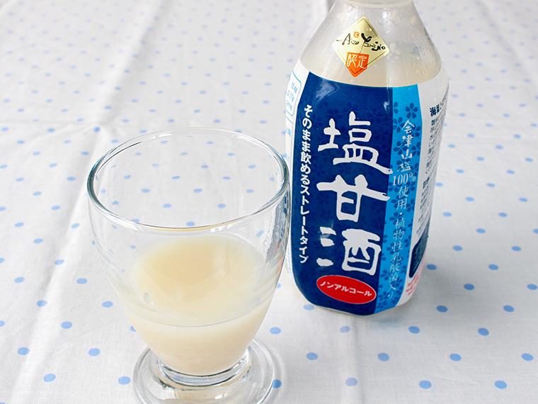 「塩甘酒 」(300円)