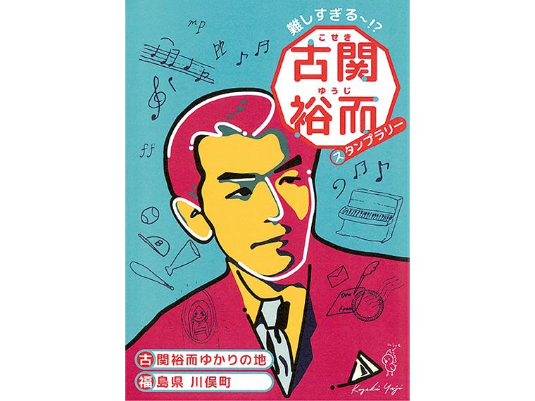 各スポット等で配布しているスタンプラリー台紙の表紙。「難しすぎる~!?」古関さんにまつわるクイズのヒントはスタンプの絵柄に注目!