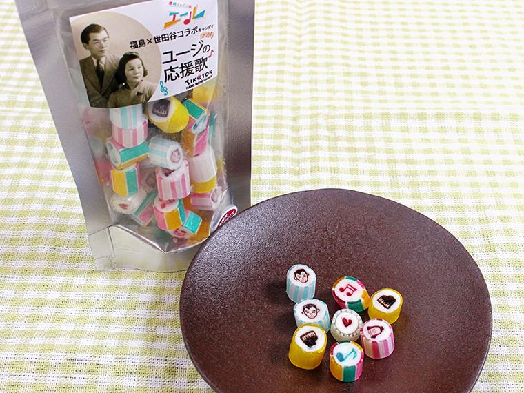「ユージの応援歌」(550円)