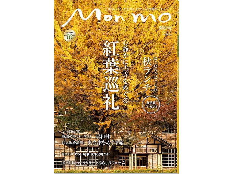 上質なふくしまを楽しむ大人の情報誌 Mon mo[モンモ]2020年・錦秋号
