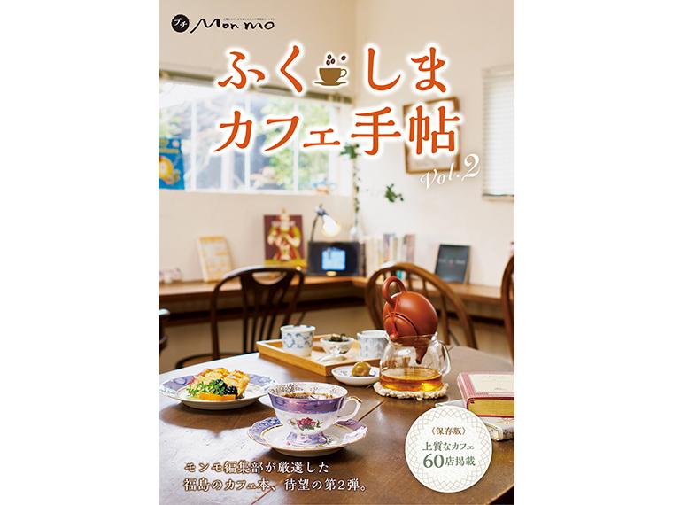 プチモンモシリーズ『ふくしまカフェ手帖 vol.2』
