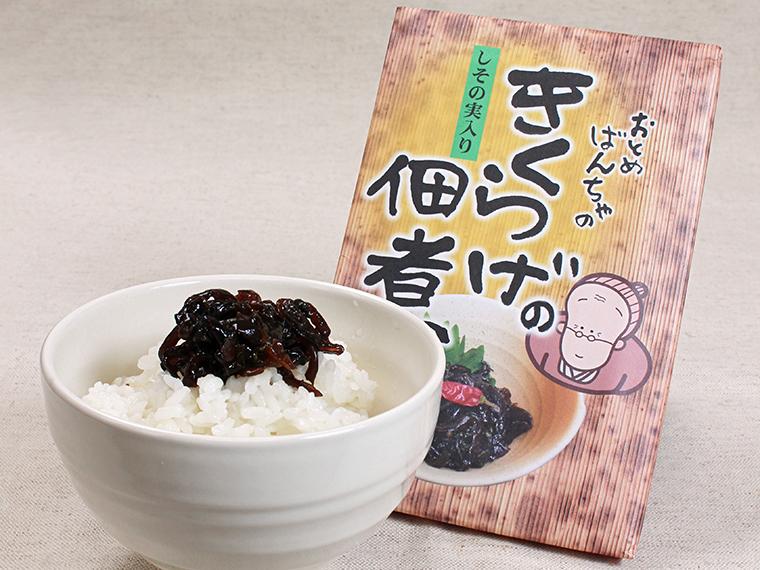 「おとめばんちゃのきくらげの佃煮」(540円 )