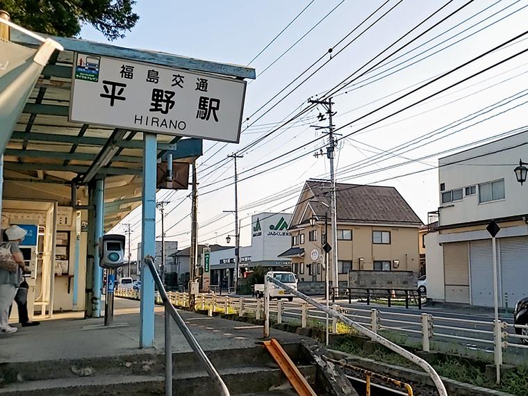 福島交通飯坂線・平野駅。電車で向かうには理由があります