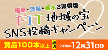 FIT地域SNS投稿キャンペーン