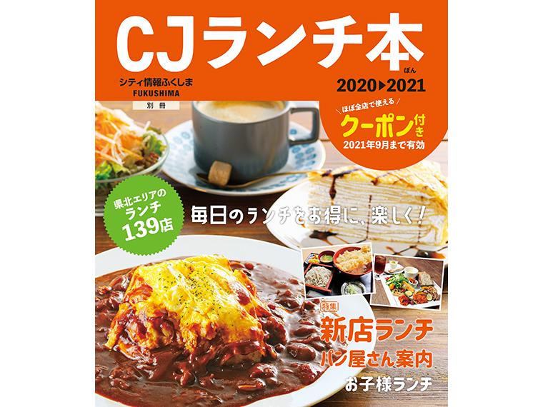 「シティ情報ふくしま」別冊『CJランチ本 2020-2021』