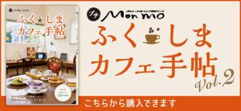 ふくしまカフェ手帖Vol.2