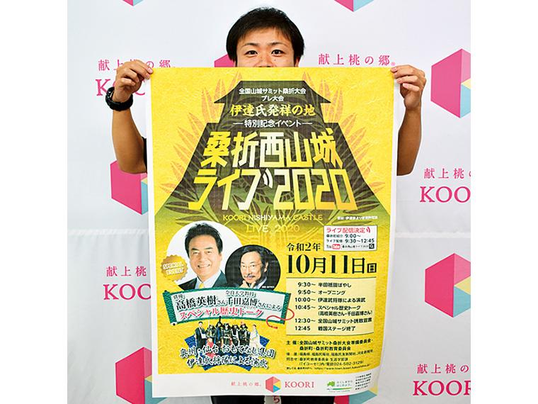 桑折町のHPかYouTubeで「桑折西山城ライブ2020」と検索してみよう!