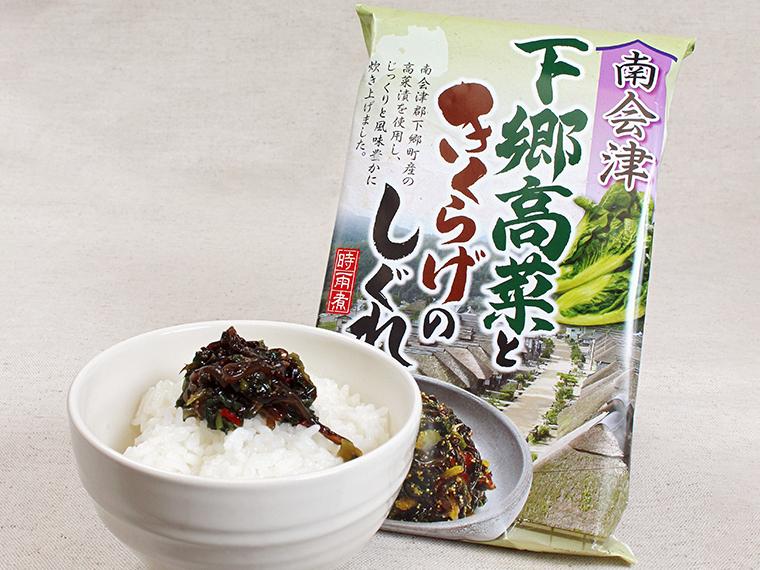 「下郷高菜ときくらげのしぐれ」(540円)