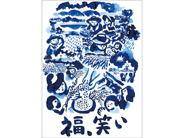 温かな筆致で描かれた田んぼやそこに関わる周囲の人々の姿が郷愁をそそる「福、笑い」のパッケージ