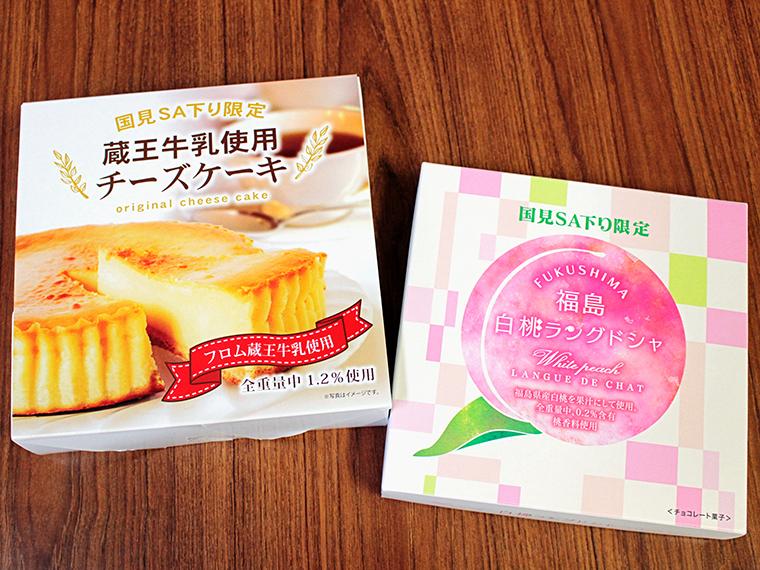 「蔵王牛乳使用チーズケーキ」(1,400円)、「福島白桃ラングドシャ」(12枚入り・918円)
