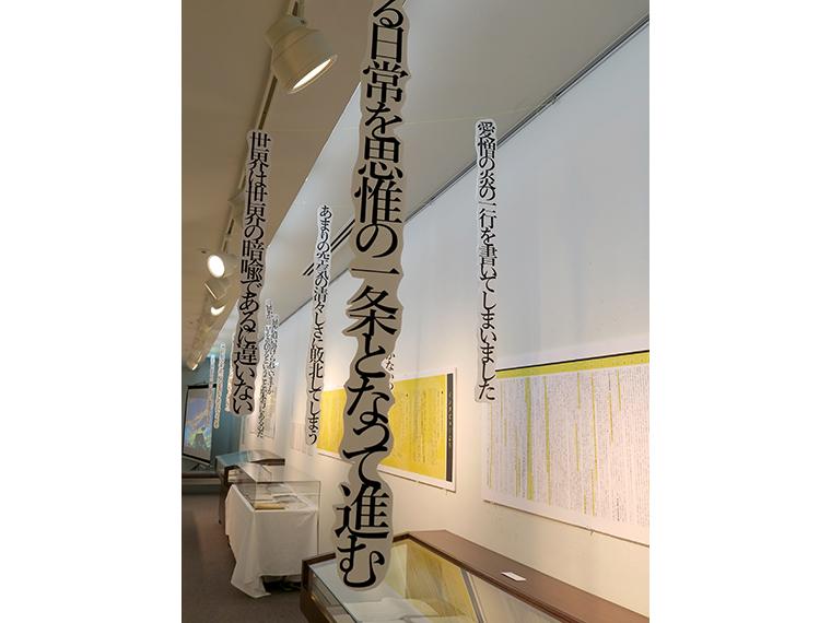 「福島に生きる」をテーマに言葉が並ぶ