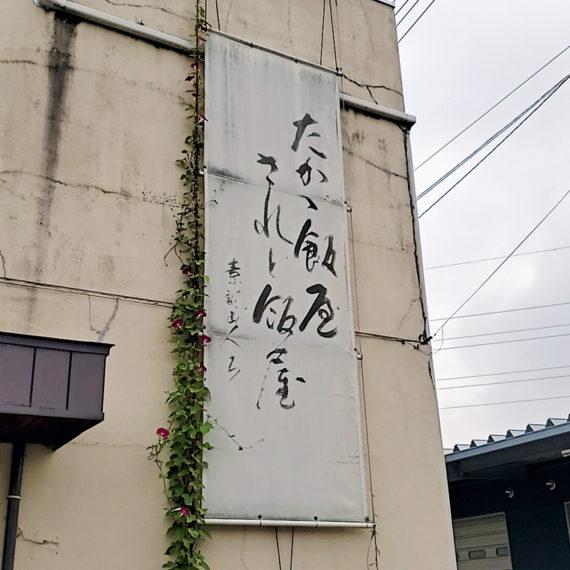 「たかゞ飯屋 されど飯屋」の垂れ幕に、お店としての矜持を感じます