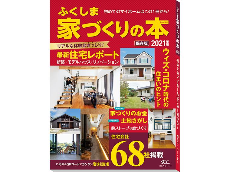 ふくしま家づくりの本2021年版