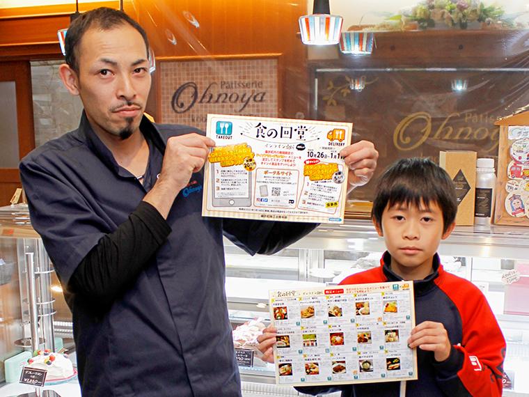 桑折町の飲食店・菓子店を巡って景品をゲットしよう