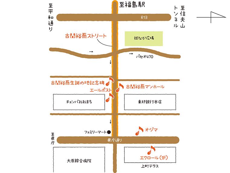 古関裕而ストリート略図