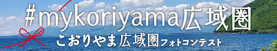 「こおりやま広域圏」フォトコンテスト