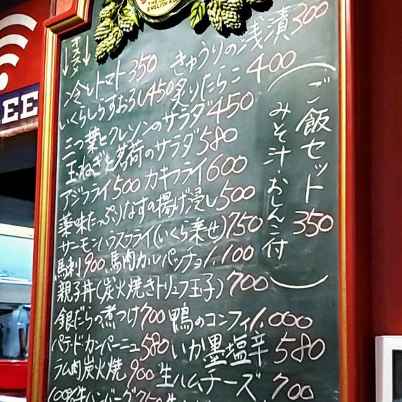 メニュー豊富な看板に追加された「ご飯セット」の文字