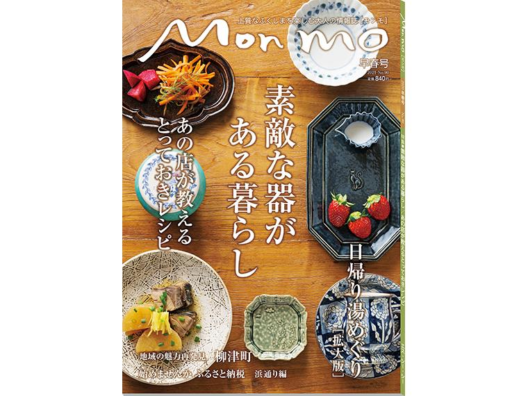上質なふくしまを楽しむ大人の情報誌 Mon mo[モンモ]2021年・早春号