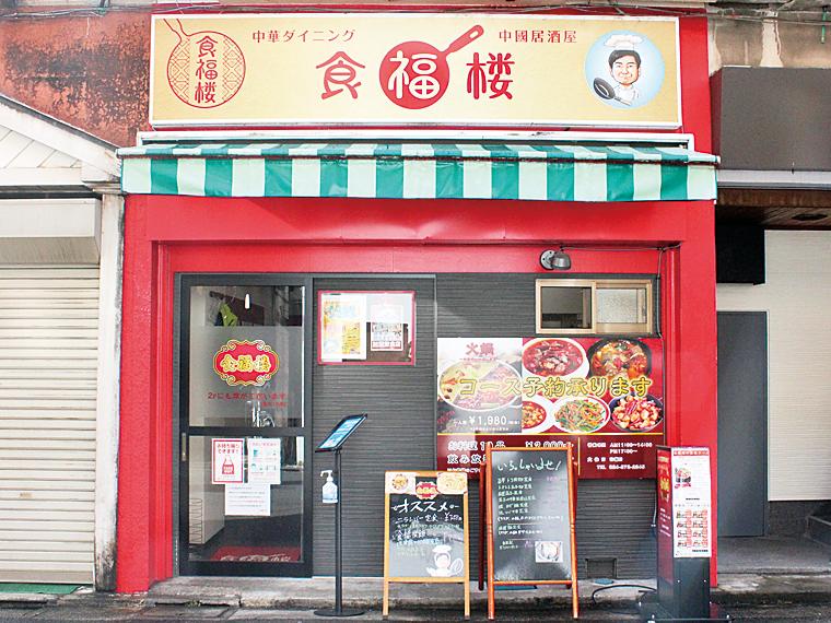 新町通りの中華食堂。味・ボリューム・値頃感あるランチメニューも好評(コーヒー&デザート付き)