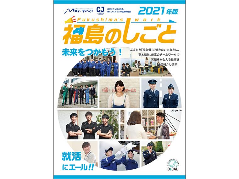 福島のしごと 2021年版
