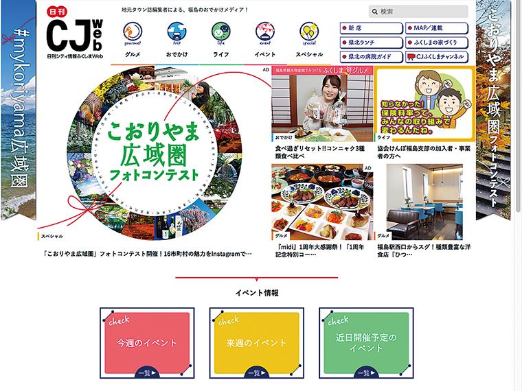 福島での暮らしを彩る情報を毎日更新している「日刊シティ情報ふくしまWeb」。地元タウン誌編集者による選りすぐりの情報で信頼性が高いと評判