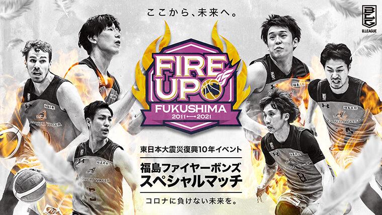 公式戦は2月27日(土)16:00~、28日(日)13:30~。選手たちを熱く応援しよう!チケットの詳細はHPへ