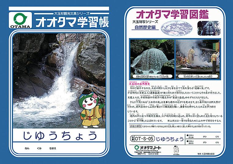 「オオタマ学習帳」(200円)