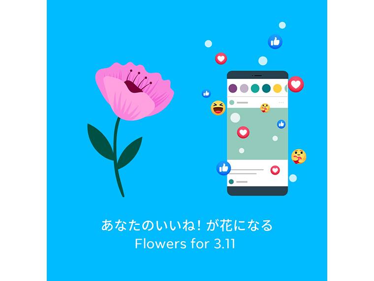 「Facebook Japan」公式Facebookページでは、東日本大震災に関連するコミュニティのストーリーやFacebookの災害時に役立つ機能なども紹介していく