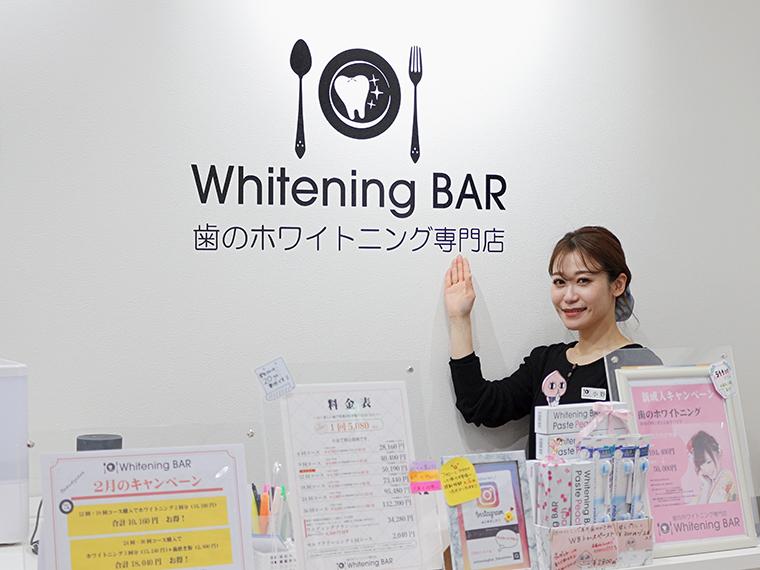 「歯が白さを取り戻すことで明るい笑顔のきっかけになれたらと思います」と小野さん