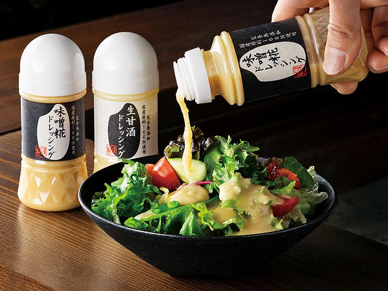 抗酸化作用が高いこめ油やリンゴ酢を使い、国産原料のみを使った添加物不使用のドレッシング。ほかに生甘酒ドレッシングもある