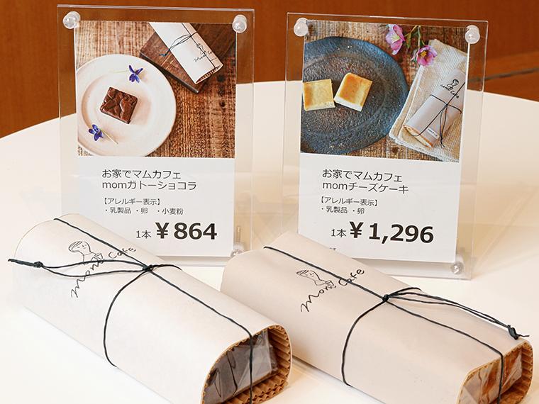 左から「momガトーショコラ」(864円)と、「momチーズケーキ」(1,296円)