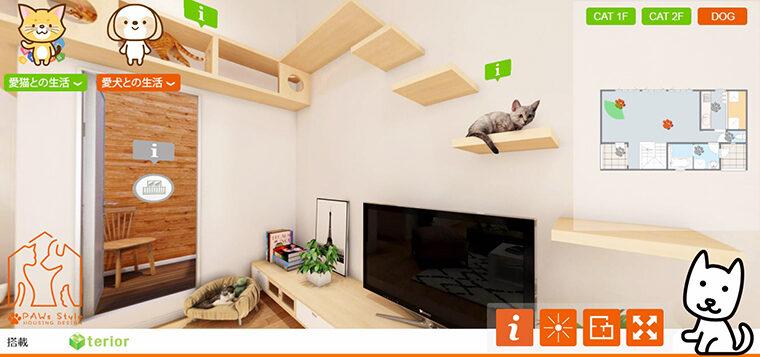 【桑折町】ペット共生住宅のVR体験と住まいの相談会